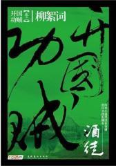 开国功贼2·柳絮词(试读本)