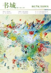 《书城》杂志2015年11月号(电子杂志)
