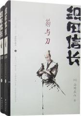 织田信长(上下册)(试读本)