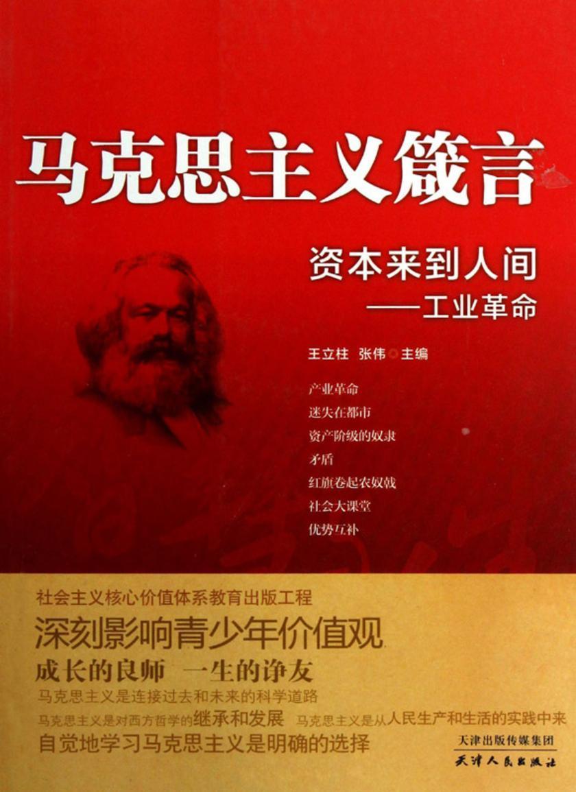 马克思主义箴言:资本来到人间·工业革命(仅适用PC阅读)