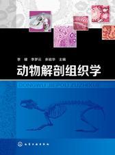 动物解剖组织学