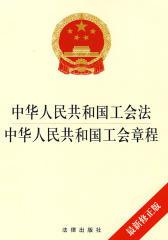 中华人民共和国工会法、中国工会章程(最新修正版)