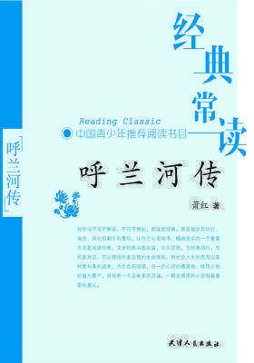 经典常读——呼兰河传(仅适用PC阅读)