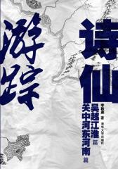 诗仙游踪(试读本)