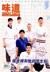 烹调知识·名厨味道 月刊 2011年09期(电子杂志)(仅适用PC阅读)