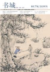 《书城》杂志2016年3月号(电子杂志)