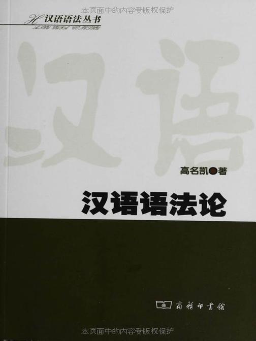 汉语语法论