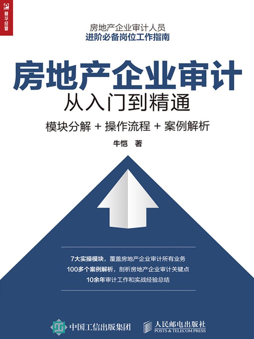 房地产企业审计从入门到精通:模块分解+操作流程+案例解析