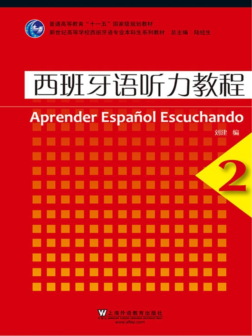 西班牙语专业本科生教材:西班牙语听力教程(2)