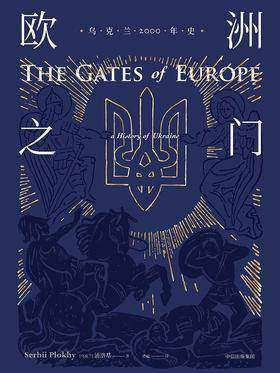 欧洲之门:乌克兰2000年史