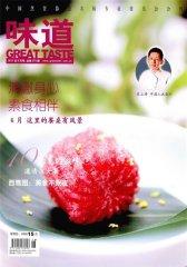 烹调知识·名厨味道 月刊 2011年06期(电子杂志)(仅适用PC阅读)