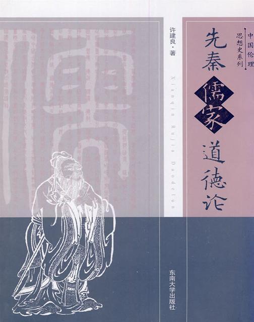 中国伦理思想史(先秦儒家道德论)