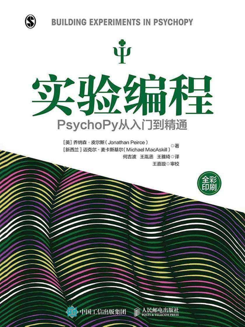 实验编程:PsychoPy从入门到精通