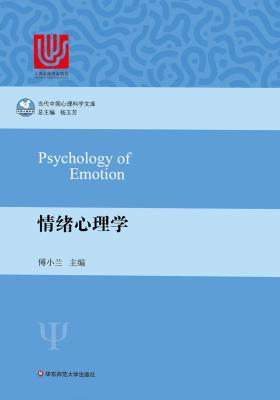 情绪心理学(中国心理学专家向世界讲述情绪心理学,反映中国学者的在该领域的重要贡献。)(当代中国心理科学文库)