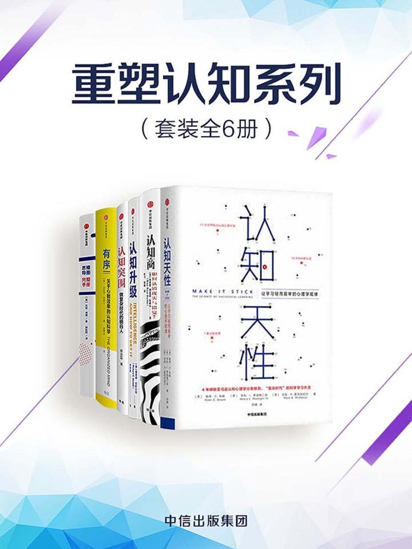 重塑认知系列(套装共6册)