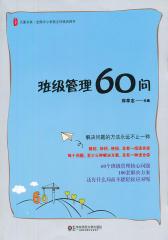 班级管理60问(大夏书系)