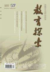 教育探索 月刊 2011年07期(电子杂志)(仅适用PC阅读)