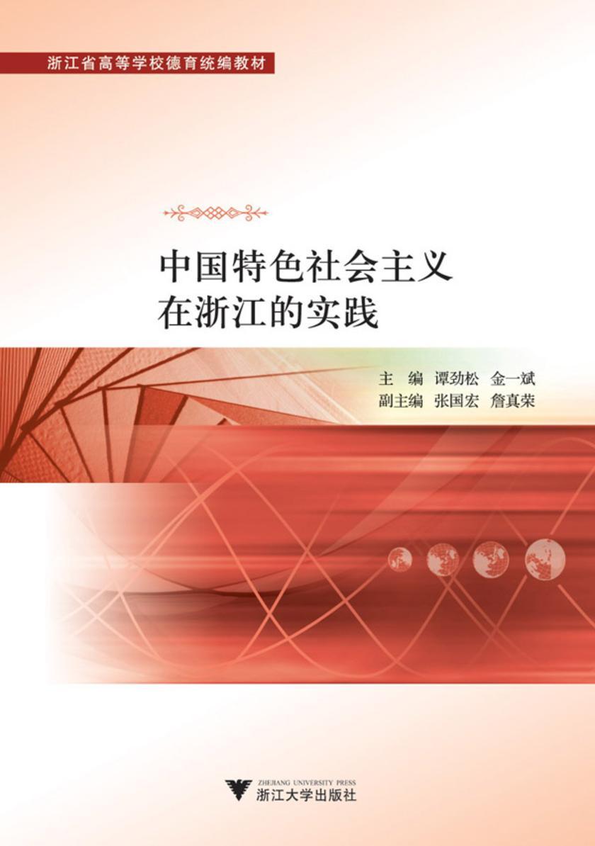 中国特色社会主义在浙江的实践(仅适用PC阅读)