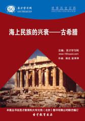 [3D电子书]圣才学习网·世界历史百科:海上民族的兴衰——古希腊(仅适用PC阅读)