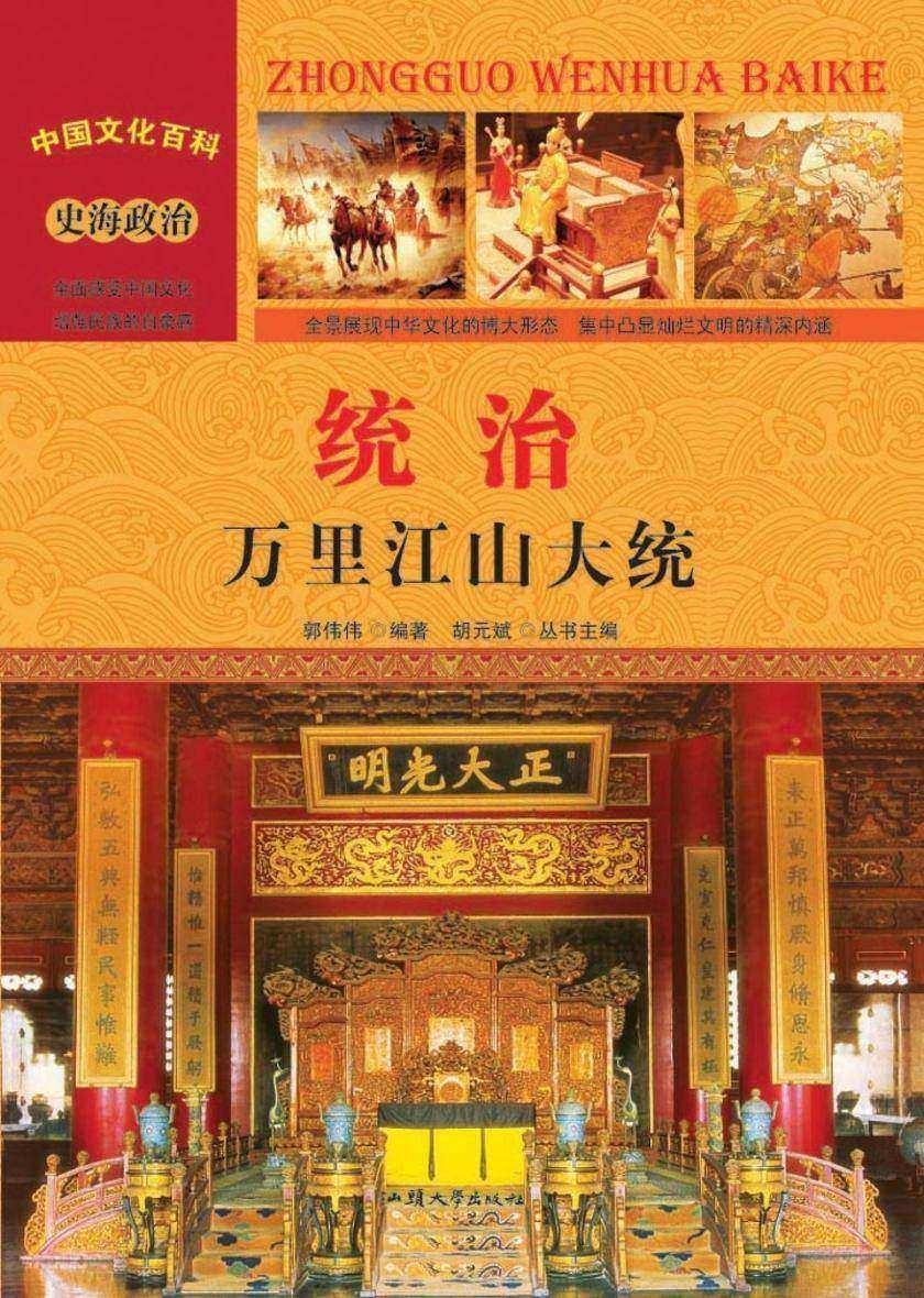 统治:万里江山大统