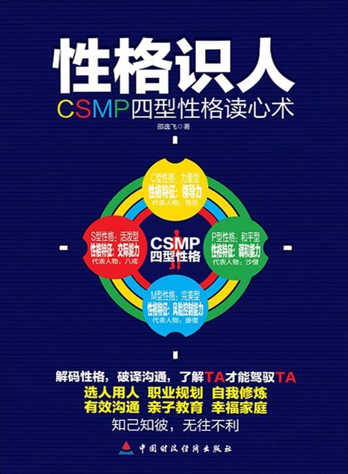 性格识人:CSMP四型性格读心术