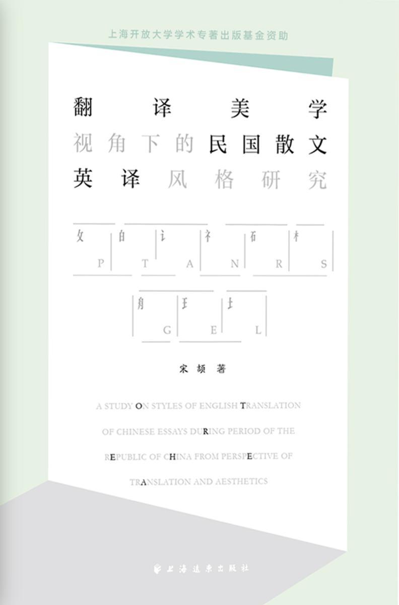 翻译美学视角下的民国散文英译风格研究