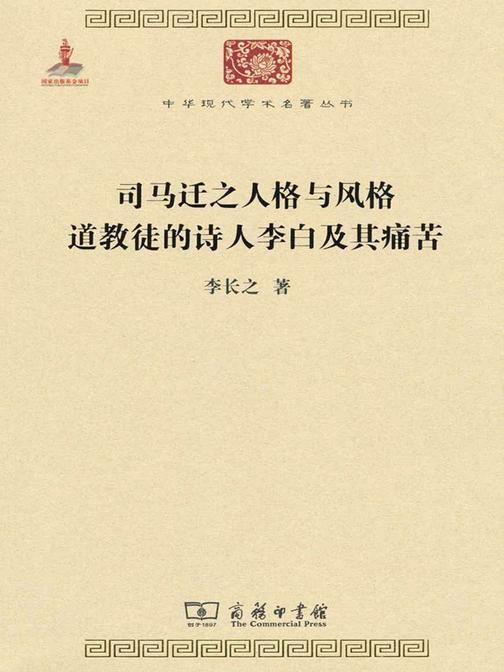 司马迁之人格与风格 道教徒的诗人李白及其痛苦