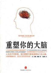 重塑你的大脑(人生的不同阶段,我们需要不断地重塑自己的大脑。大脑的健康状态,决定生活的美好程度!)(试读本)