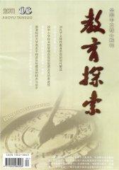 教育探索 月刊 2011年03期(电子杂志)(仅适用PC阅读)