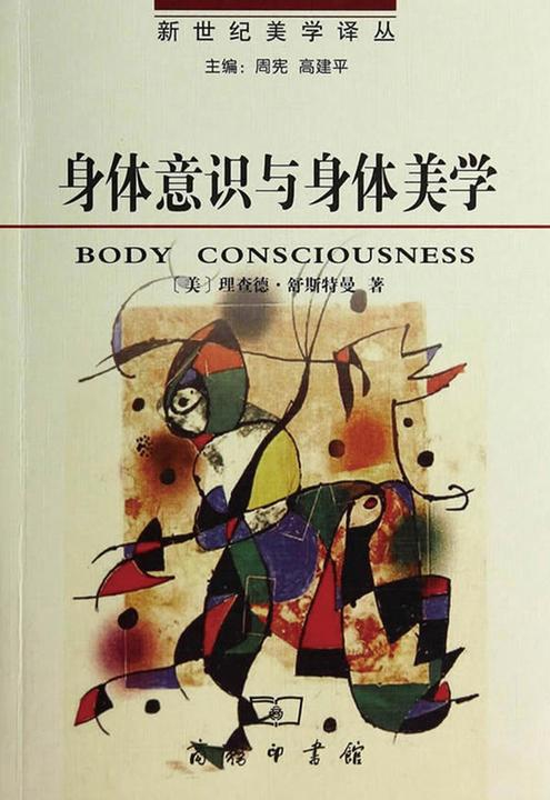 身体意识与身体美学