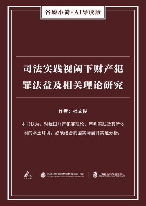 司法实践视阈下财产犯罪法益及相关理论研究(谷臻小简·AI导读版)