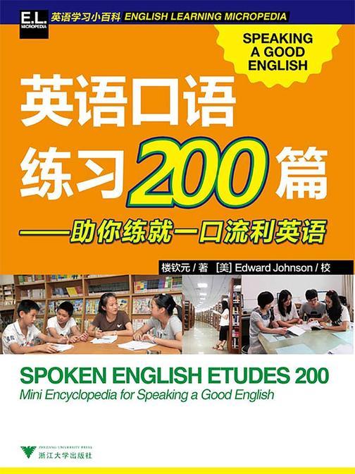 英语口语练习200篇——助你练就一口流利英语