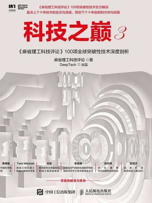 科技之巅3:《麻省理工科技评论》100项全球突破性技术深度剖析