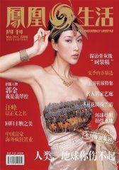 凤凰生活 月刊 2011年05期(电子杂志)(仅适用PC阅读)