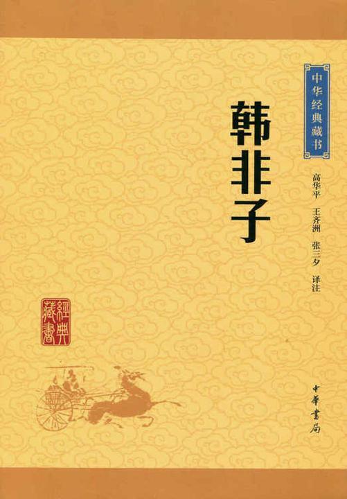 韩非子:中华经典藏书(升级版)