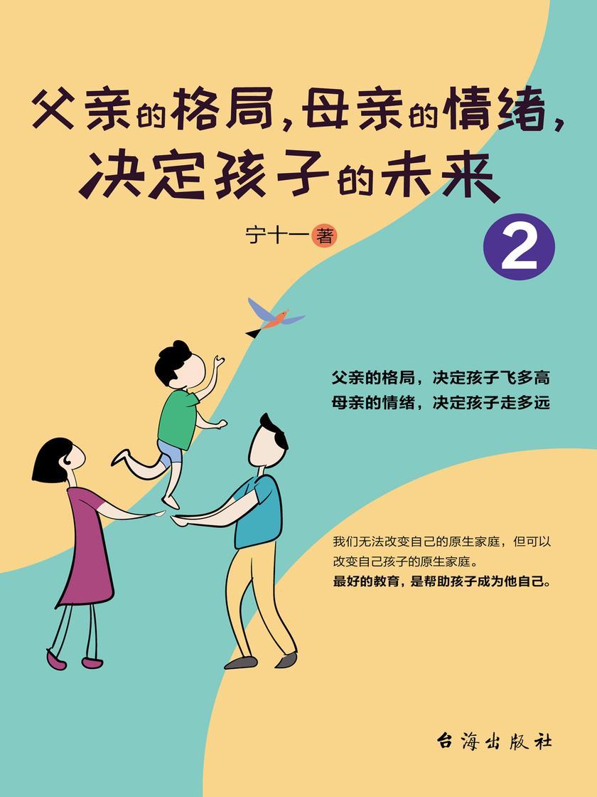 父亲的格局,母亲的情绪,决定孩子的未来.2