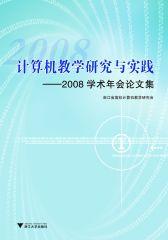 计算机教学研究与实践——2008学术年会论文集(仅适用PC阅读)