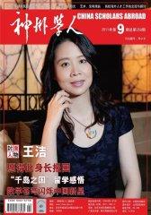 神州学人 月刊 2011年09期(电子杂志)(仅适用PC阅读)