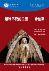 [3D电子书]圣才学习网·世界历史百科:屡难不死的民族——希伯莱(仅适用PC阅读)