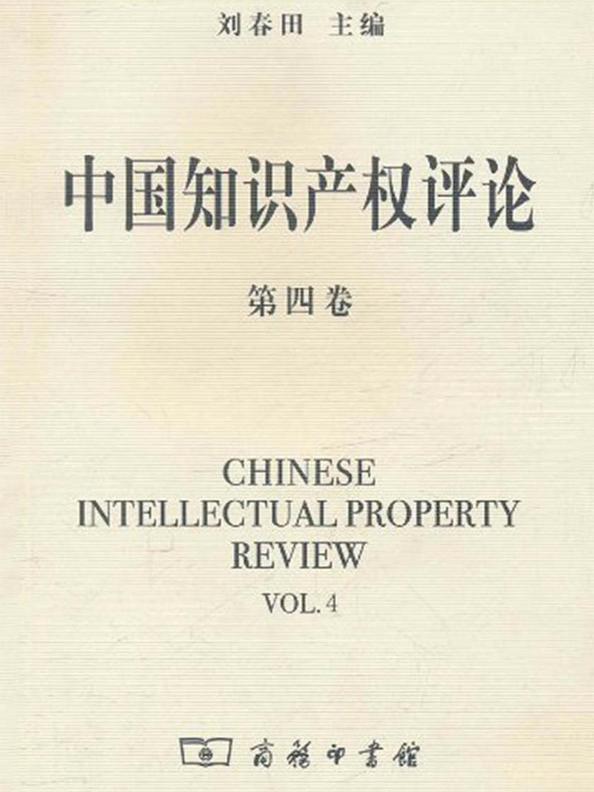 中国知识产权评论(第四卷)