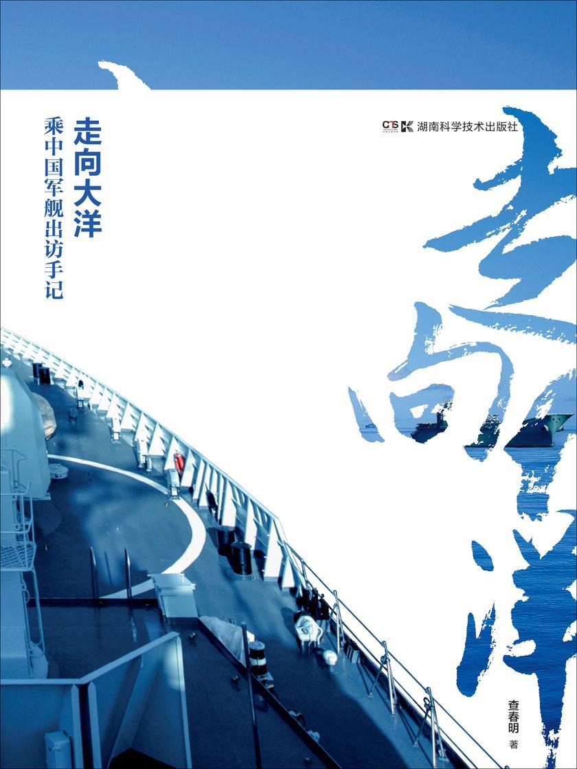 走向大洋——军事记者乘中国军舰出访手记(中国军舰先后100多次走向深蓝,出访94个国家的138个港口,这是一部充满爱国情怀又趣味的海军舰队出访各国的发展手记。)
