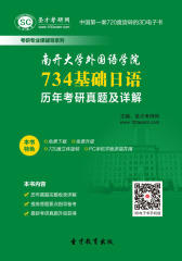 [3D电子书]圣才学习网·南开大学外国语学院734基础日语历年考研真题及详解(仅适用PC阅读)