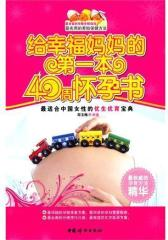给幸福妈妈的  本40周怀孕书(试读本)