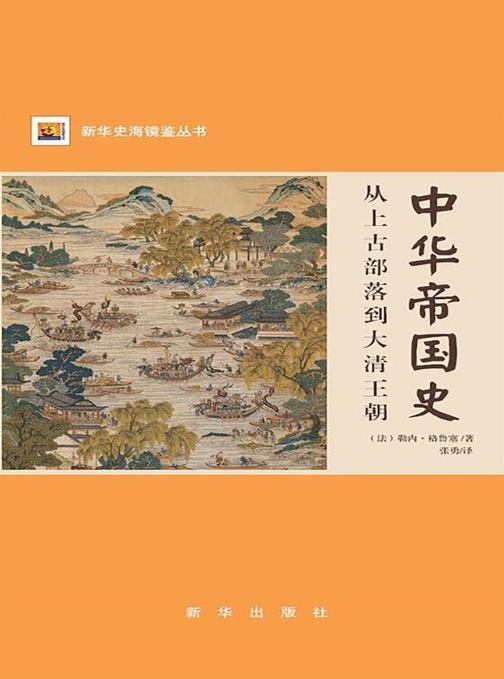 中华帝国史:从上古部落到大清王朝