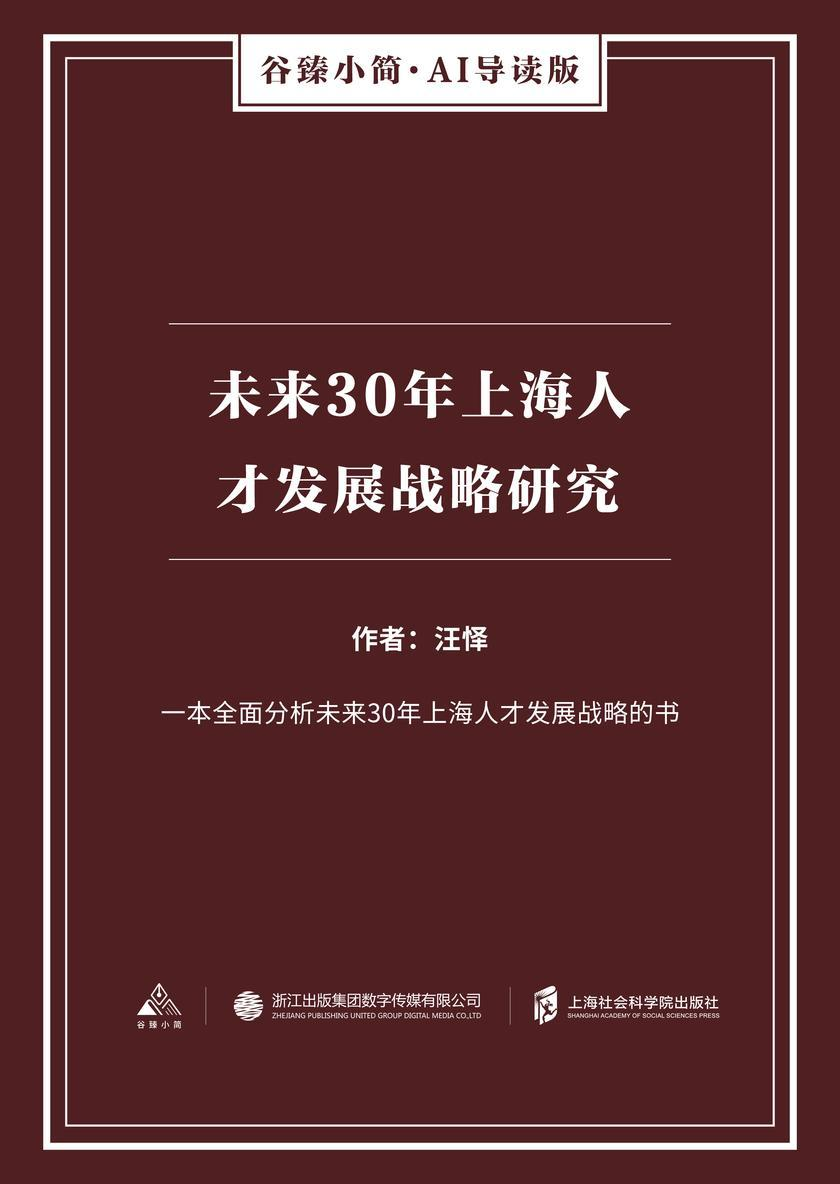 未来30年上海人才发展战略研究(谷臻小简·AI导读版)