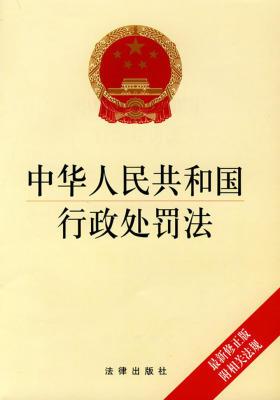 中华人民共和国行政处罚法:最新修正版:附相关法规