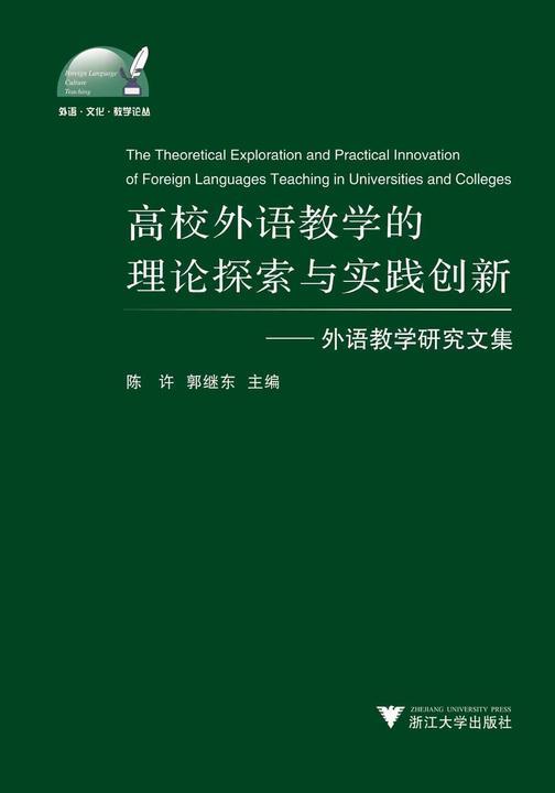 高校外语教学的理论探索与实践创新