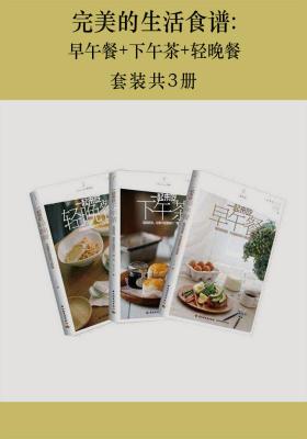 完美的生活食谱:早午餐+下午茶+轻晚餐(套装共3册)