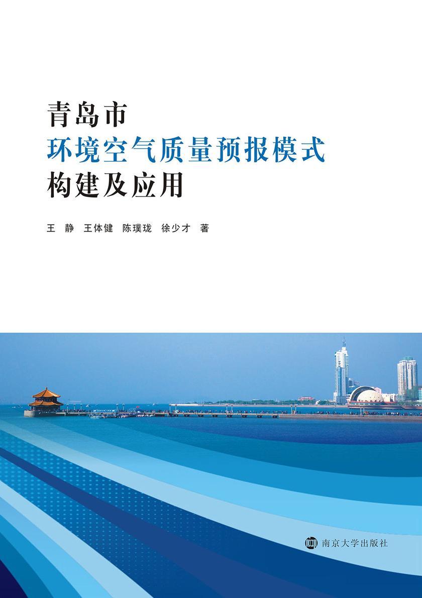 青岛市环境空气质量预报模式构建及应用