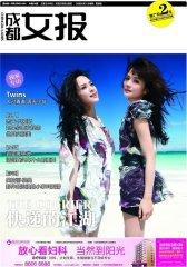 成都女报 周刊 2011年33期(电子杂志)(仅适用PC阅读)